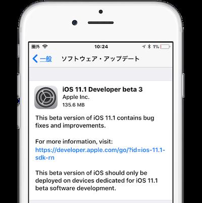 iOS111-Update