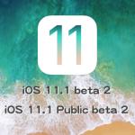 Apple、開発者向けiOS 11.1 Beta 2、および iOS 11.1 Public Beta 2をリリース。