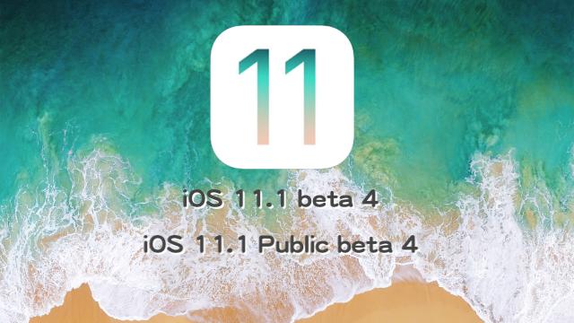 iOS111beta4