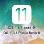 Apple、開発者向けiOS 11.1 Beta 5、および iOS 11.1 Public Beta 5をリリース。