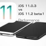 iOS 11.2 Beta 1 vs iOS 11.0.3 スピード比較テスト【Video】