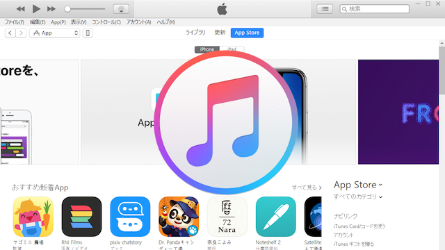 iTunes - アップグレードして今すぐiTunesを手に入 …