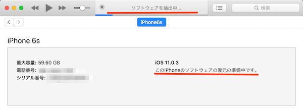 iTunes_Downgrade-06