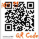【iOS 11】知ってますか?safariのQRコードはカメラも使わずにそのまま読みとることができるんです