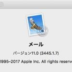 macOS High SierraにアップグレードしてからMail.app(メール)の環境設定が空白もしくは開かない場合の対処方法