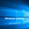 【Microsoft】Windows Updateの日がやってきた!2017年11月のセキュリティ更新プログラム