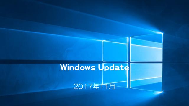 Windows_Update20171011