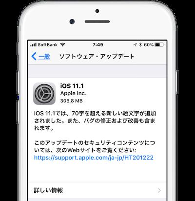 iOS111-Update-1