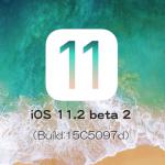 Apple、iOS 11.2 Beta 2を開発者向けにリリース。