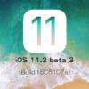 【Apple】iOS 11.2 Beta 3を開発者向けにリリース。コントロールセンターのWi-Fi/Bluetoothボタン利用時に、完全にOFFにならないことが表示されるように。