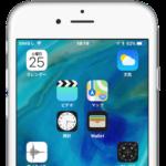 【iOS 11】脱獄不要!iPhoneのホーム画面のアプリ間に空白スペースを入れてレイアウトする方法