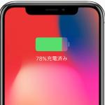 【iPhone X】異常放電!? iPhone Xのバッテリー消耗問題を解決、改善する14の方法