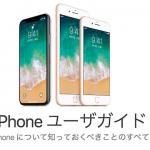 Apple、iPhone Xに対応したiOS 11.1向けWeb版「iPhone ユーザガイド」を公開