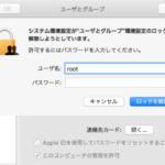 【macOS High Sierra】パスワードを必要とせずに、管理者権限を与えてしまうmacOS High Sierra 10.13のセキュリティバグを修正する方法