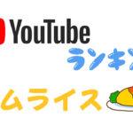 【YouTubeランキング】ふわとろからリラックマまで[オムライス動画]