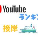 【YouTubeランキング】タモリ倶楽部でも特集された[接岸]動画