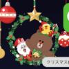 【LINE】「クリスマスなにしてる?」とトーク画面で送信すると…。