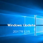 【Microsoft】Windows Updateの日がやってきた!2017年12月のセキュリティ更新プログラム