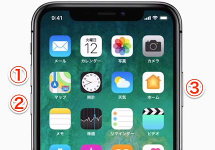 起動 再 iphone 強制