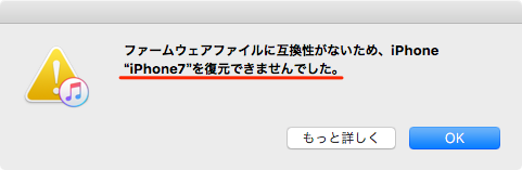 iphone ファームウェア 互換性