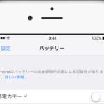 iPhoneのバッテリーを交換する必要があるかどうかを確認する方法
