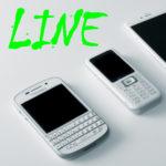 【LINE】携帯版LINEサービス終了のお知らせ。2018年3月を目処に