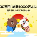 【LINE】お年玉つき年賀スタンプを送ろう!お年玉つき年賀スタンプの送り方ともらい方