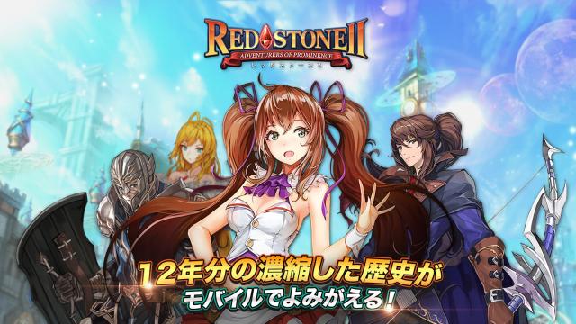 【レッドストーン2(赤石2)】リセマラや機種変更時に必要なデータ引き継ぎ方法!