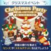【ディズニーツムツム】「Christmas Party 部屋を飾って友だちを招こう!」のイベントがスタート!