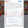 【Twitter(ツイッター)】他人が「いいね」したアカウントに興味がない場合、タイムラインへの表示を減らせる機能が追加