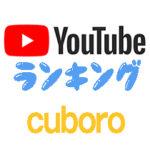 【YouTubeランキング】藤井四段も子供の頃遊んでいた[cuboro(キュボロ)]動画