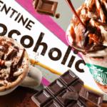 【STARBUCKS(スターバックス)】スタバのバレンタイン限定ドリンク「バレンタインチョコホリックフラペチーノ」を飲んでみた!