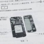 2018年のセンター試験に「iPhone」が登場!それも分解画像が…。その出題内容は?
