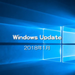 【Microsoft】Windows Updateの日がやってきた!2018年1月のセキュリティ更新プログラム