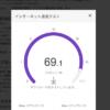 iPhoneで接続しているインターネットの速度を簡単に確認する方法は?やっぱ、Googleでしょっ!