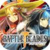 「バトル オブ ブレイド 1.0.5」iOS向け最新版をリリース。各種機能追加と不具合の修正