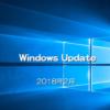 【Microsoft】Windows Updateの日がやってきた!2018年2月のセキュリティ更新プログラム