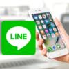 【セキュリティ脆弱性】iOS向けLINEの旧バージョンで、SSLサーバー証明書の検証不備により情報漏洩や改ざんの恐れ。その対処法は?