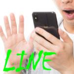 【LINE(ライン)】LINEを騙るフィッシングメール・トークにご注意!