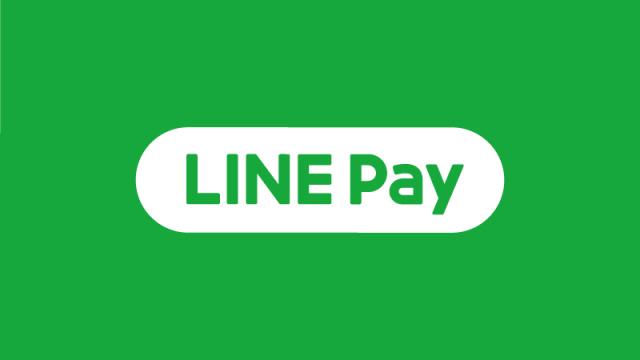 【LINE】LINE Pay使ってる?チャージ方法や決済方法など、LINE Payの使い方。