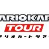 【任天堂(Nintendo)】次のスマホ向けゲームはあの「マリオカート」!?「マリオカートツアー」2019年3月までの配信開始を発表!