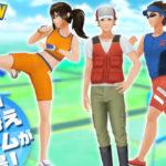 【Pokémon GO(ポケGO)】新しい着せ替えアイテムが登場!でも今度の着せ替えは購入条件あり?購入条件の詳細も