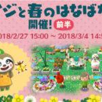 【どうぶつの森 ポケットキャンプ(ポケ森)】新イベント「レイジと春のはなばたけ」開催中!めずらしいテントウムシを集めて限定アイテムをゲットしよう