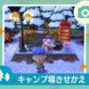 【どうぶつの森 ポケットキャンプ(ポケ森)】キャンプ場の着せ替えが可能に!着せ替え設定の仕方