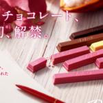 天然のピンク色をした「ルビーチョコレート」って知ってる?世界初ルビーチョコレートを使用した「キットカット」がキットカットショコラトリーにて発売中