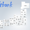【Softbank(ソフトバンク)】ソフトバンク回線から「03」で始まる東京の固定電話に繋がらない障害発生中。原因はメンテナンス工事?