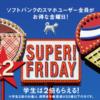 【Softbank(ソフトバンク)】大行列に道路渋滞。「SUPER FRIDAY」の混雑を吉野家が謝罪。16日以降は引換券での対応を可能にするなど混雑対策も。