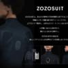 【ZOZOSUIT(ゾゾスーツ)】ついに配送開始!ただし予約時期によってはさらに最大で6ヶ月待つ可能性も…