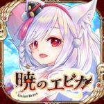 【暁のエピカ-Union Brave-】リセマラや機種変更時に必要なデータ引き継ぎ方法!