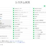 【Apple】Appleシステム状況!KDDI (株) (au WALLET プリペイドカード)に関するApple Payでの不具合の報告あり
